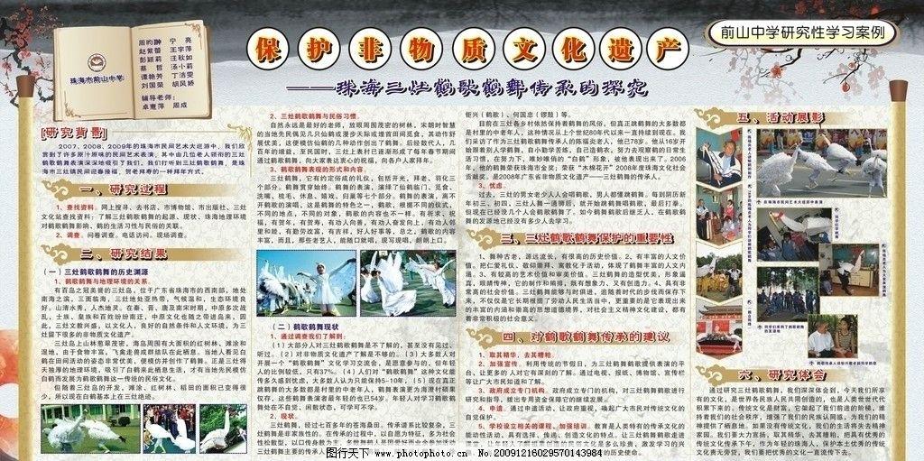 学校展板 宣传栏 画卷 装饰 底纹 中国风 经典 复古 书本外框 标题