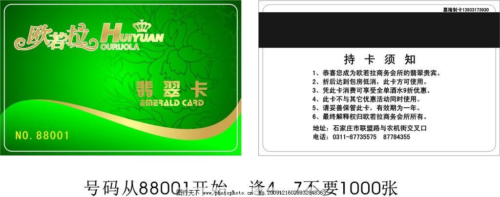欧若拉 会所 翡翠卡 绿色 名片卡片 广告设计 矢量