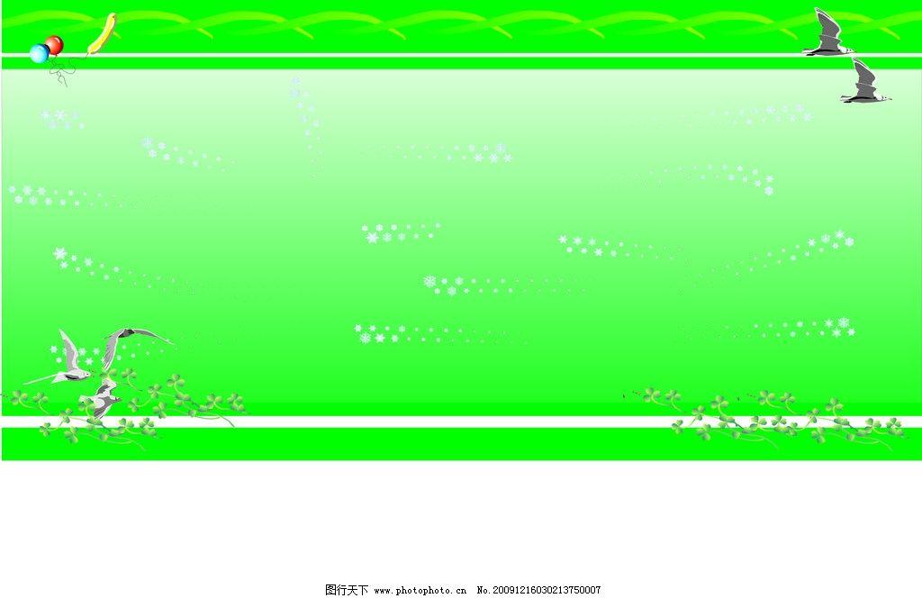 展板 星星 雪花 鸽子 气球 花腾 渐变线条 条纹 展板模板 广告设计