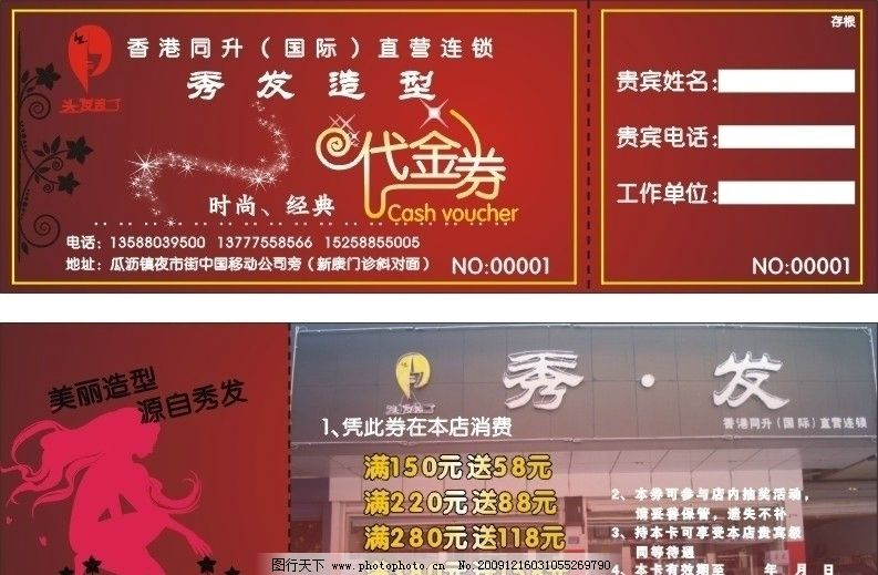 代金券 秀发 造型 发型 矢量花纹 字体变形 头发乱了 香港同升国际