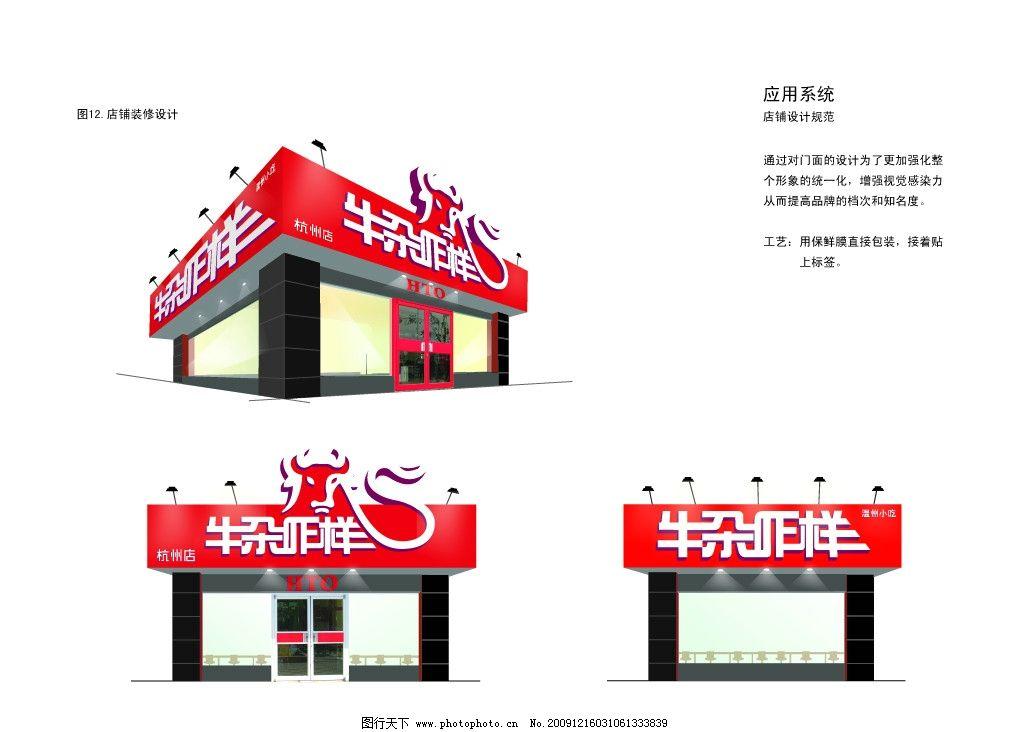 设计 牛杂 标准图形 店铺设计 牛杂杂样 红色包柱 三张图 其他设计
