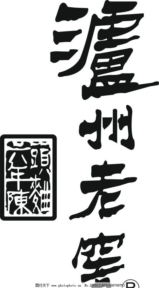 泸州老窖 泸州老窖标志 其他设计 广告设计 矢量 cdr