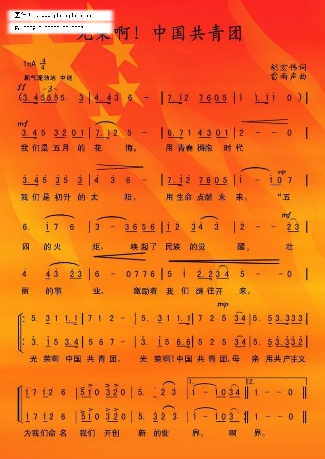 中国共青团团歌歌词 共青团团歌歌谱
