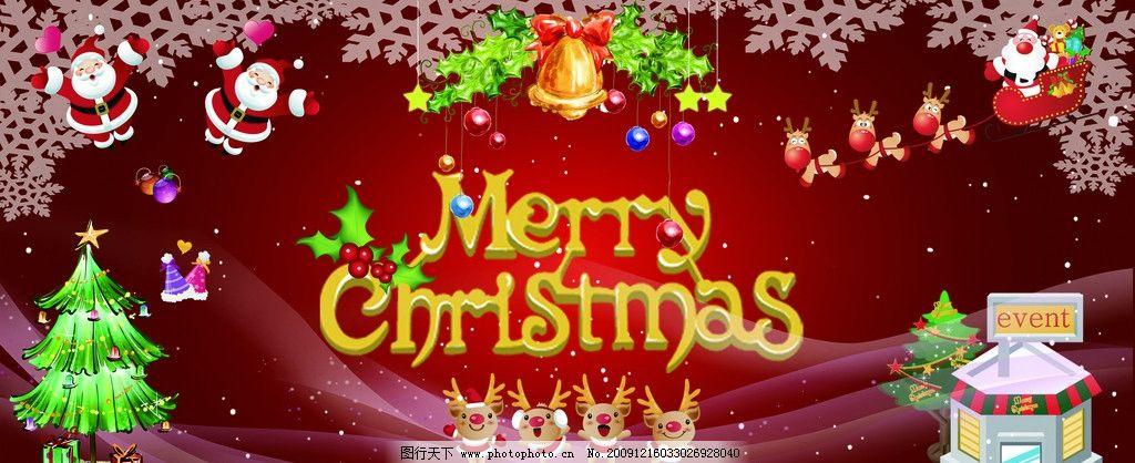 圣诞 模板 雪花 圣诞树 圣诞老人 礼物 礼品 小鹿 雪屋 飘带