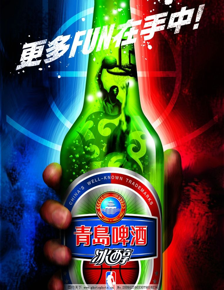 青岛啤酒 青岛 啤酒 炫 黑 红 瓶 psd分层素材 源文件 150dpi psd