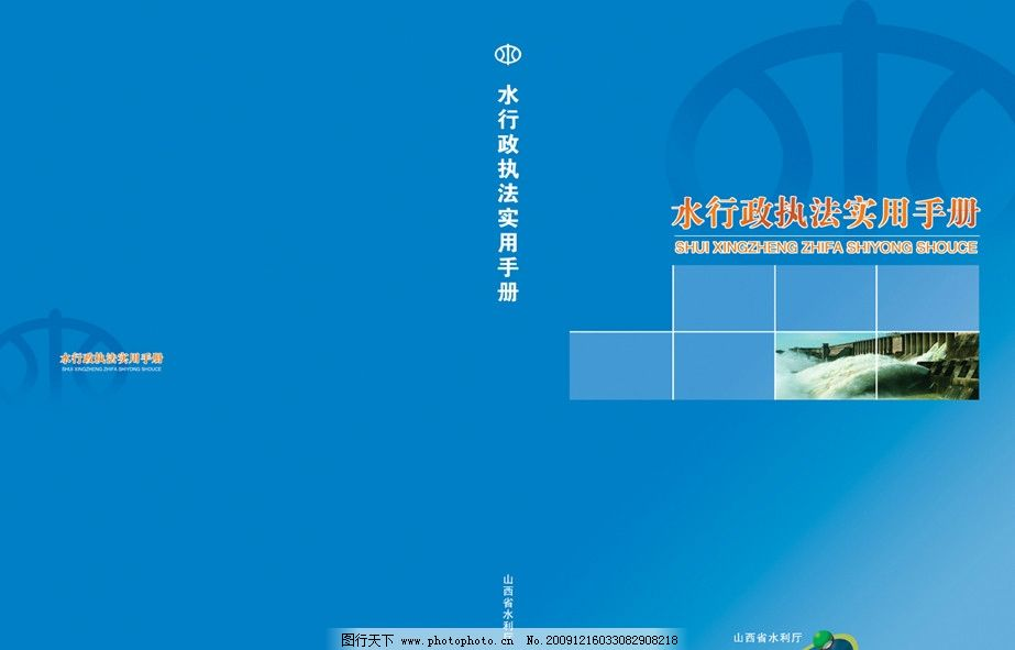 水利封面 大坝 现代 书籍装帧 背景 广告设计 设计素材 平面