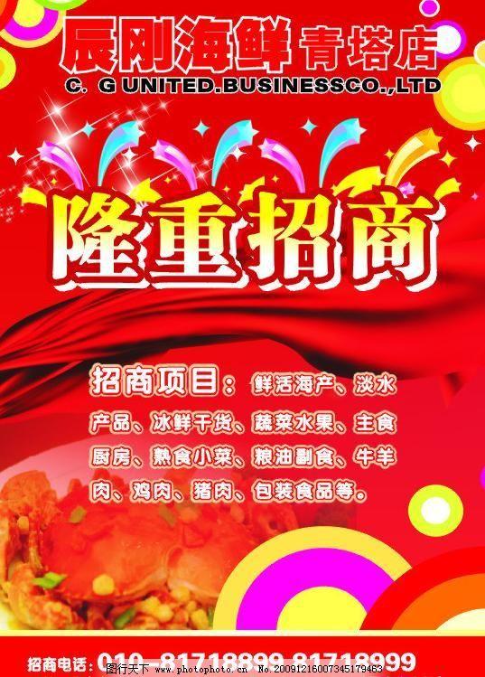 青塔海鲜市场招商单页图片_其他_海报设计_图行天下