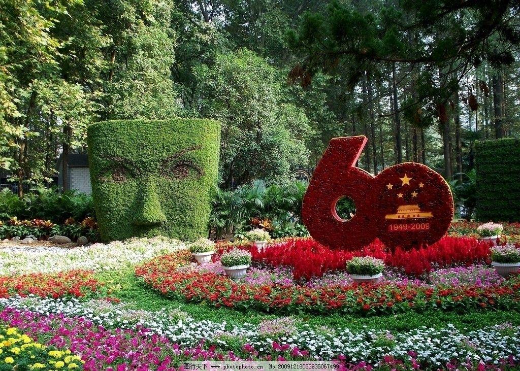 國慶花壇 風景 園藝 花園 公園 游覽 花 花海 花壇 百花爭艷 芬芳