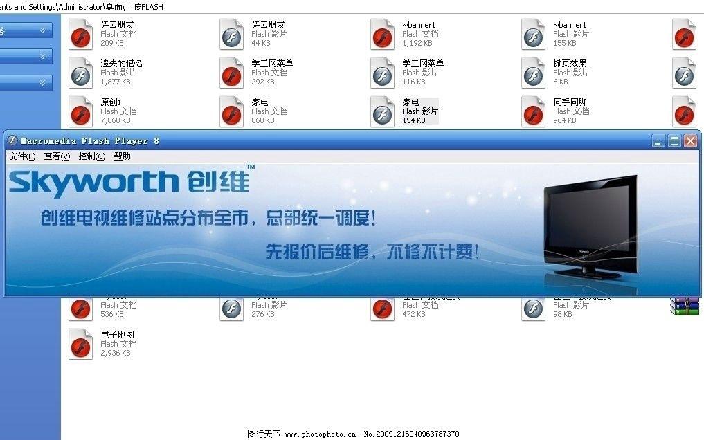 创维电视维修网站banner