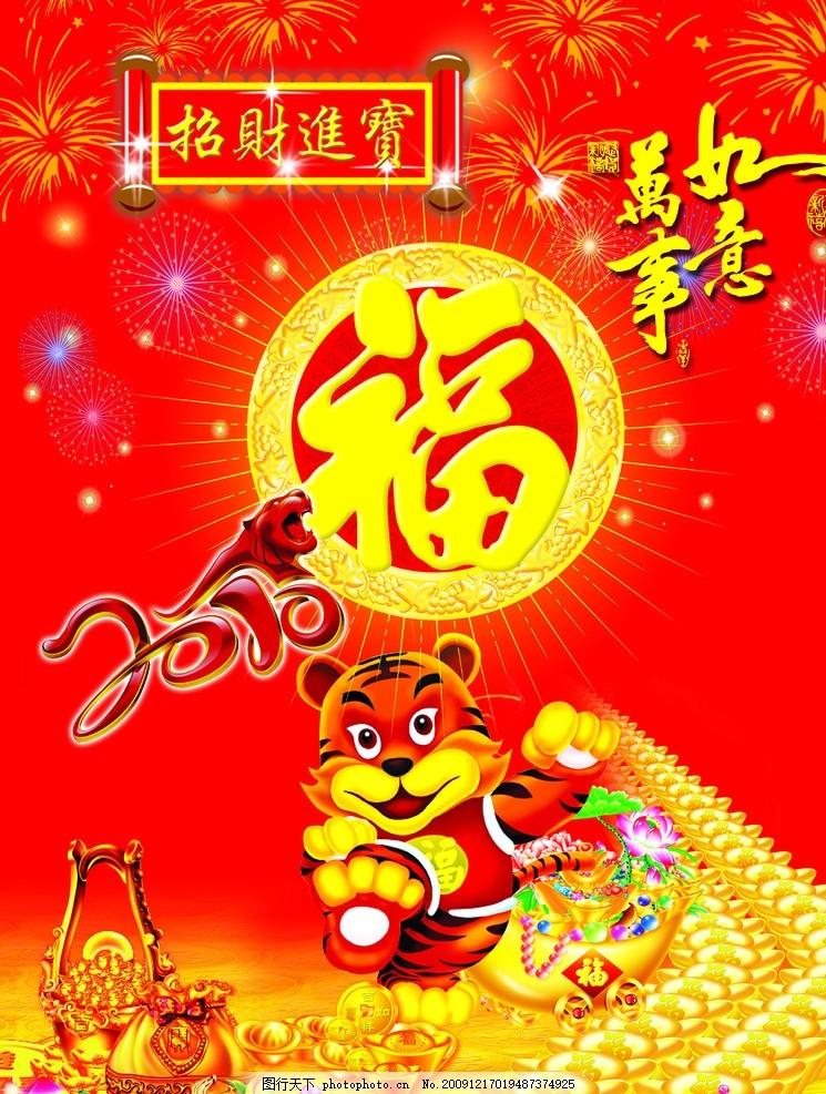 2010特殊字体 小老虎 元宝 黄金 礼花 psd分层 万事如意 喜庆 红背景
