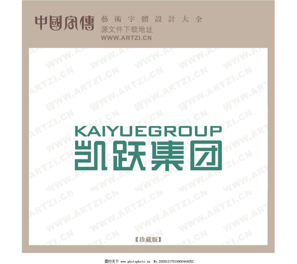 凯越集团 字体设计 标识 标志 标识标志图标 矢量