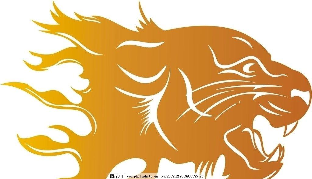 老虎头 企业logo标志 标识标志图标 矢量 cdr