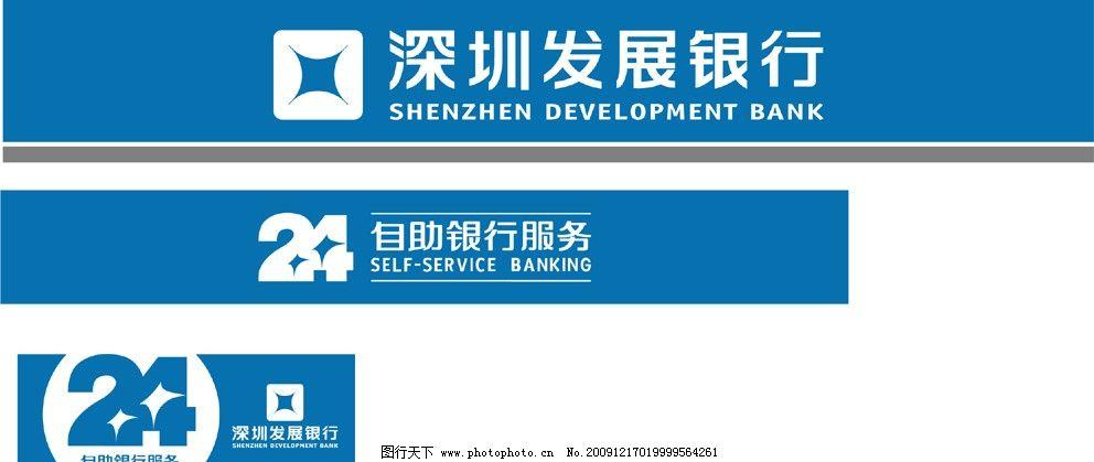 深发展 深发展银行标识 矢量 标识标志图标