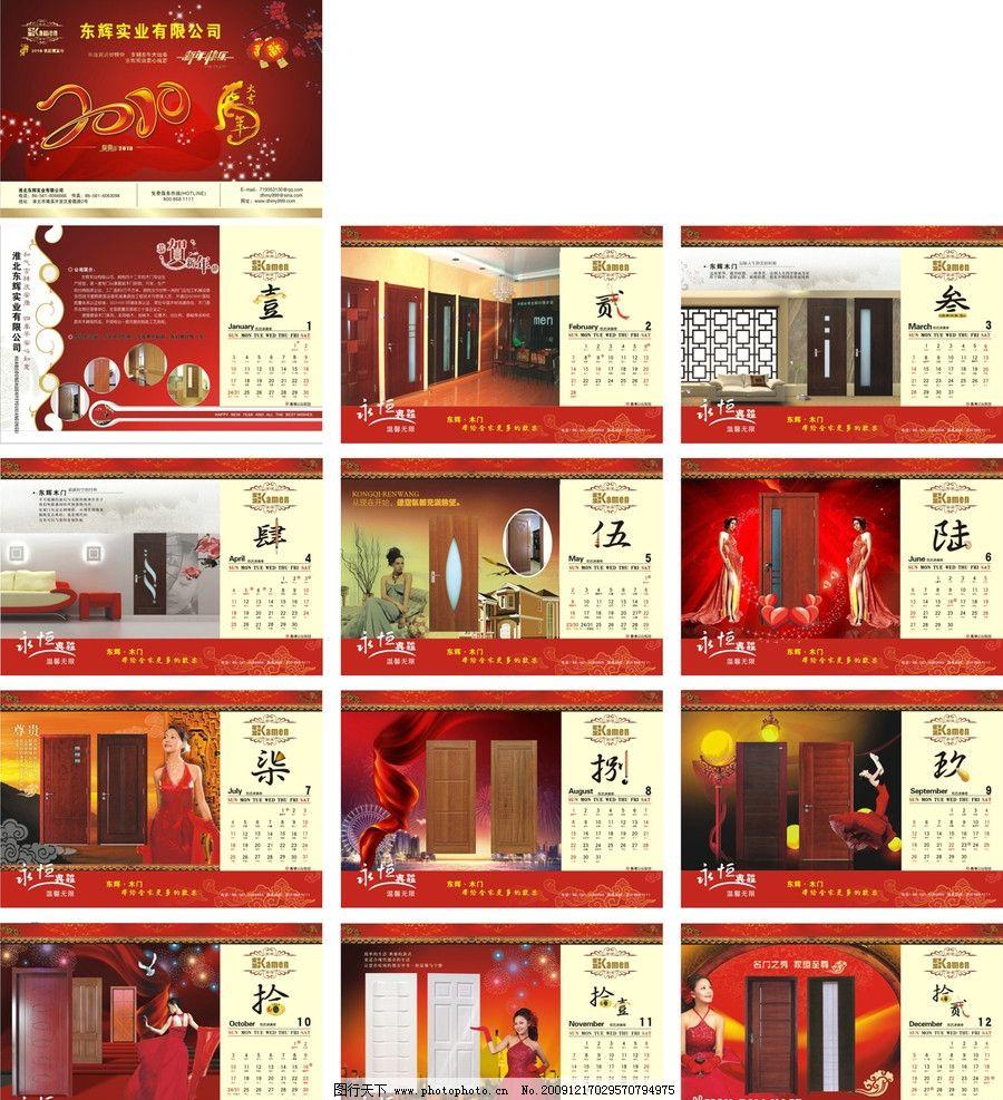 台历 台历封皮 精美台历 房地产风格 门 模特 红衣美女 烟花 绸带图片