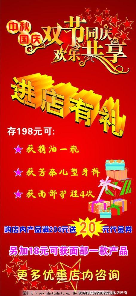 中秋国庆喜庆展架图片