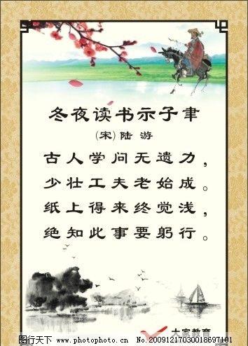 校园名人名诗墙画 梅花 古诗 人物 毛驴 山水 古典边框 海报设计 广告