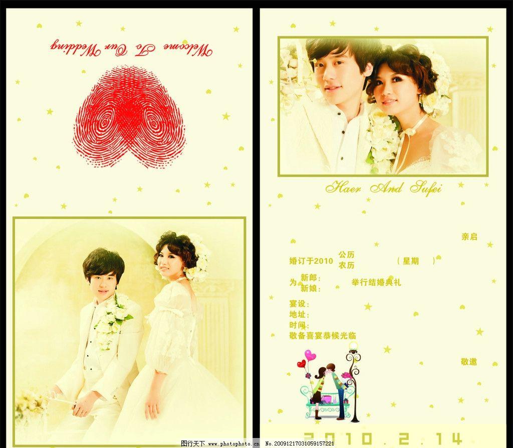 结婚请柬 米色 浪漫 欧式 星光 情人 卡通人物 指纹 广告设计模板