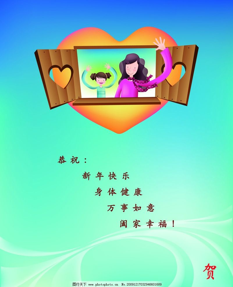 卡通可爱内页1 妇女儿童 蓝色 心 招手 背景素材 psd分层素材 源文件