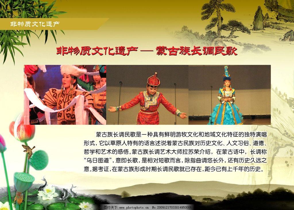 蒙古族长调民歌图片
