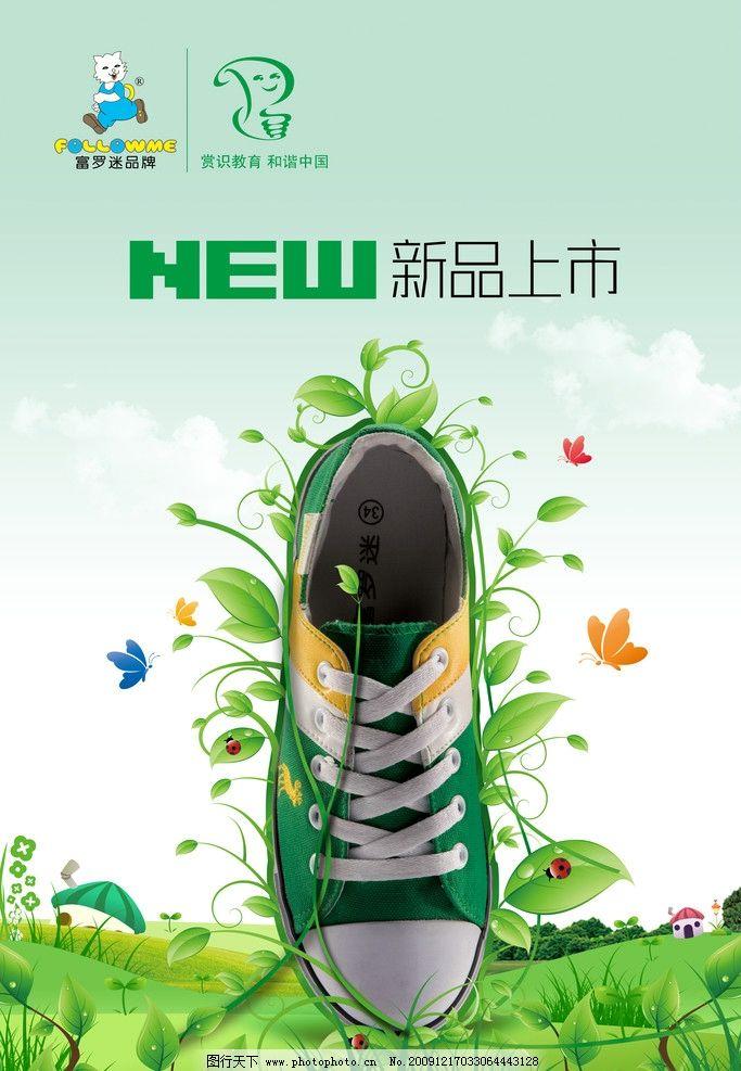 鞋 童鞋 产品海报 绿叶 蝴蝶 树滕 广告 传单 草地 七星瓢虫 魔菇图片