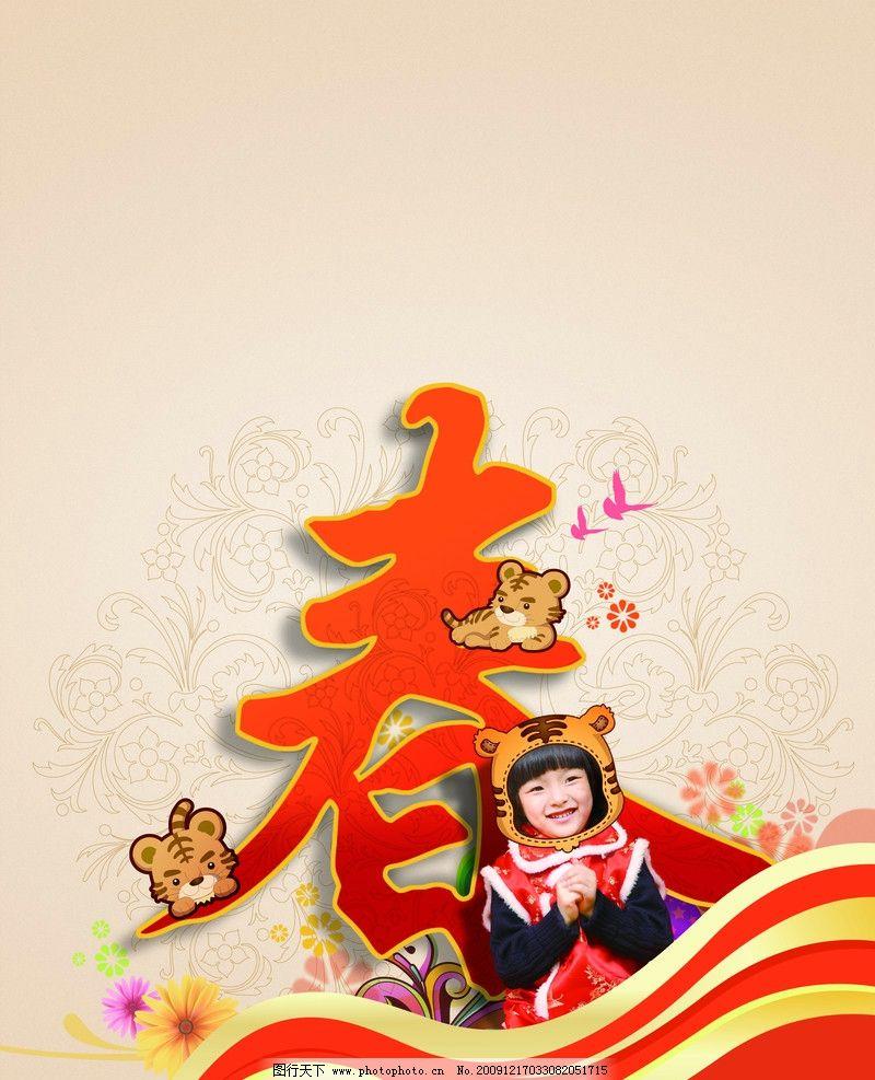 春节 老虎 小女孩 花 拜年 底纹 源文件图片