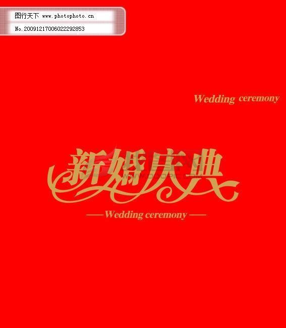 婚礼字体 结婚 新婚庆典 新婚庆典 结婚 婚礼字体 矢量图 艺术字