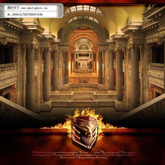 海报-建筑,火焰 欧式 欧式建筑 柱子 罗马柱 罗马柱子