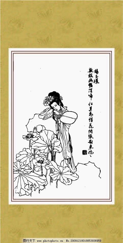 仕女 杨玉环图片
