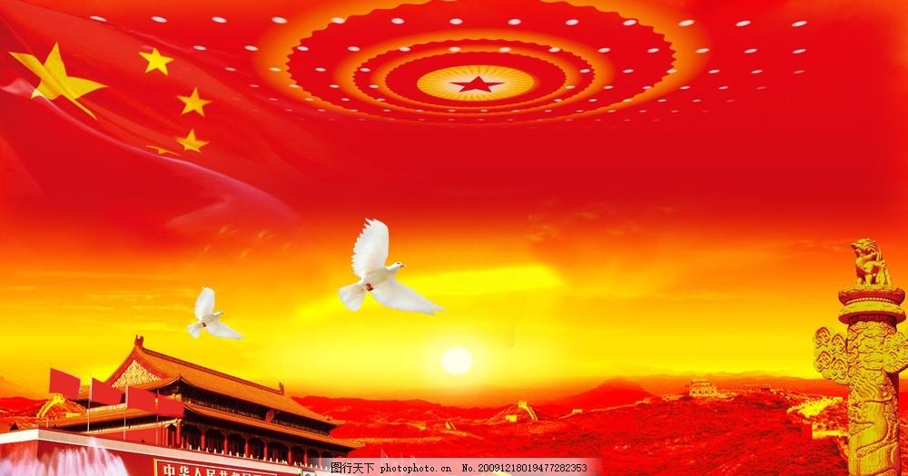 党建展板 华表 党建 红旗 大礼堂 太阳 红色 代表大会 党员背景展板