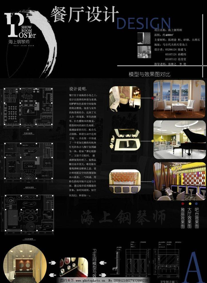 海上钢琴师西餐厅a 排版 平面图 卫生间 文化墙 模型 作业 设计说明