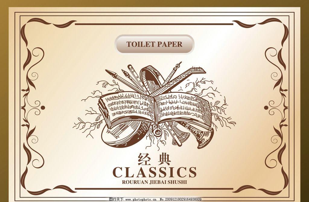 纸巾 包装 卷纸 花纹 欧式 柔软 金典 艺术字 花边 笔 书籍 金色 高档