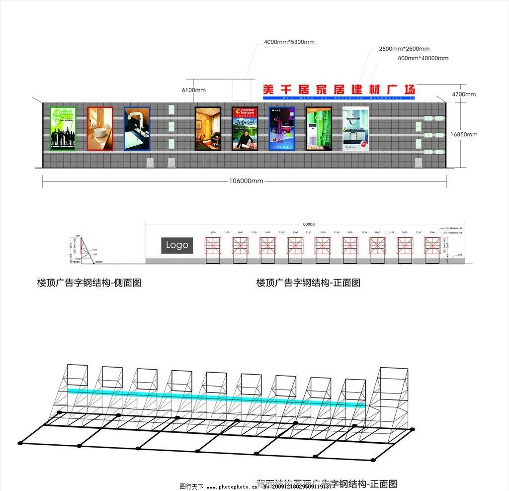 广告牌钢架结构 结构图 楼顶钢结构图 楼顶字钢结构 广告设计 矢量