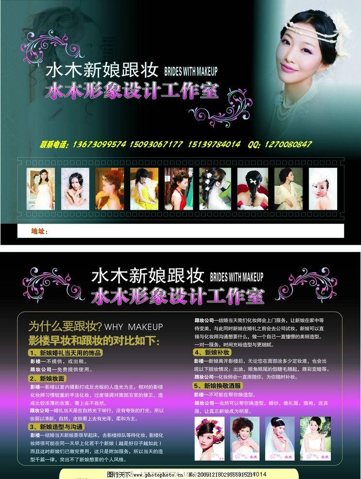 水木新娘跟妝 水木新娘形象設計工作室 設計工作室 水木新娘 廣告設計