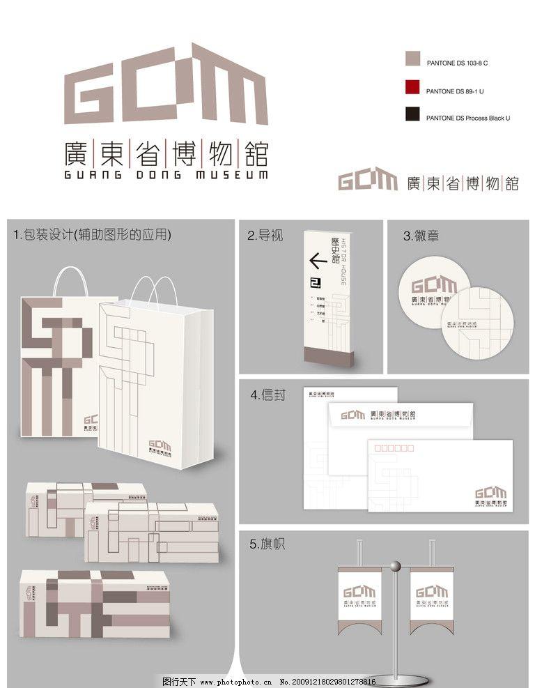 广东博物馆vi设计 标准色 手提袋 包装设计 标识标牌 徽章 信封信纸
