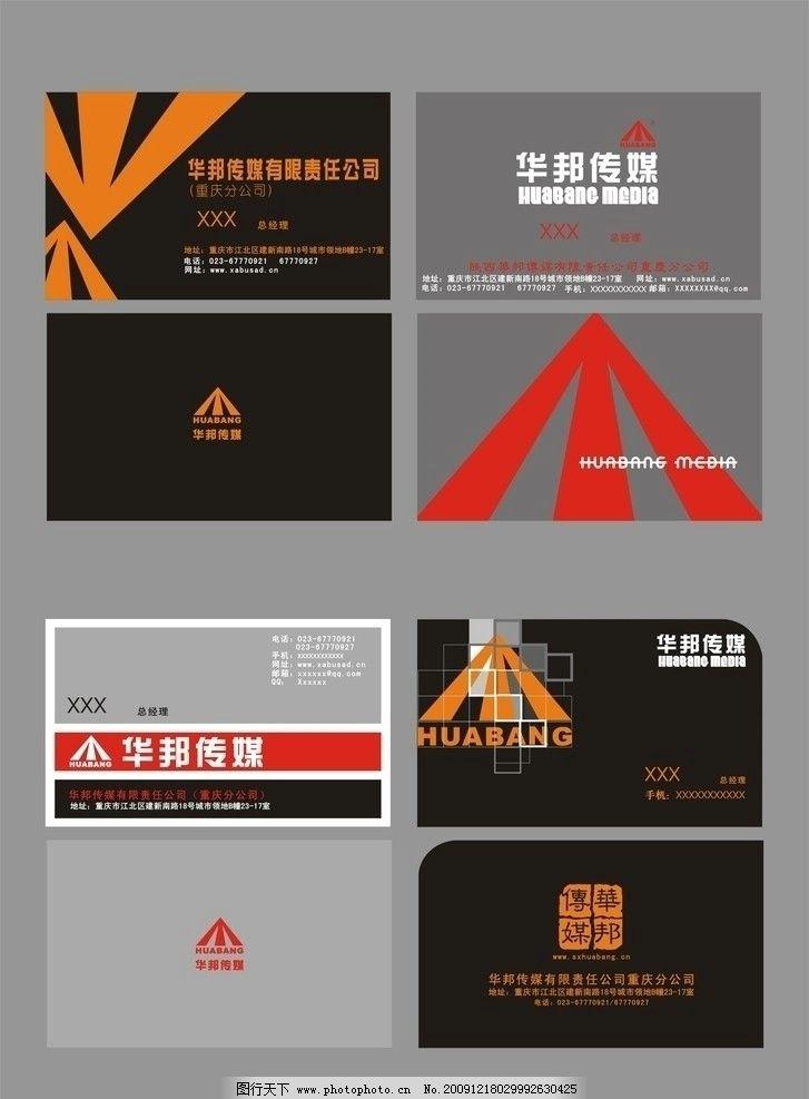 传媒公司名片      传媒 公司 名片 名片类 名片卡片 广告设计 矢量