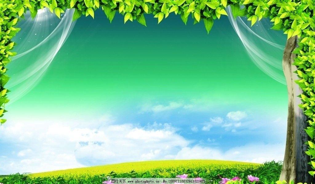树荫风景 树荫 风景 草地 蓝天 背景素材 psd分层素材 源文件 300dpi