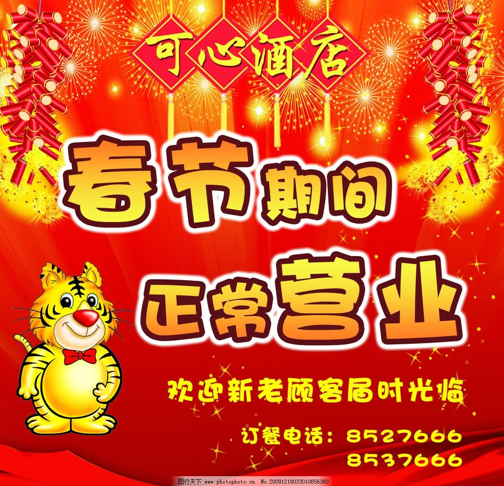 春节 正常营业 虎年 鞭炮 烟花 喜庆 小老虎 卡通老虎 红色背景 红