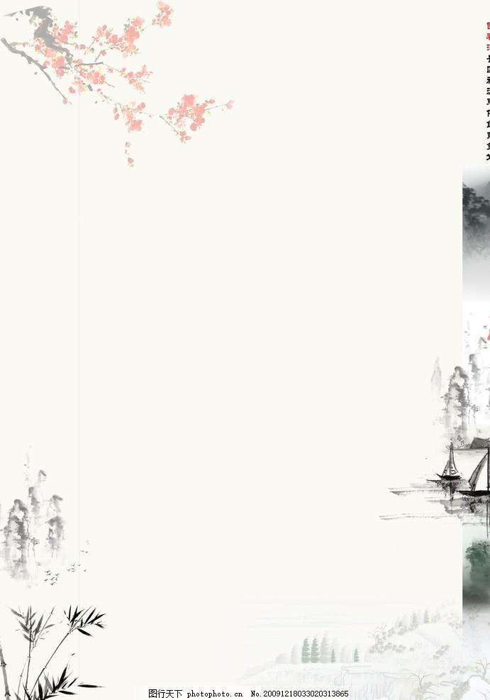 版式设计 排版 页面设计 页眉 页脚 书 桃花 山水 国画 ps分层素材
