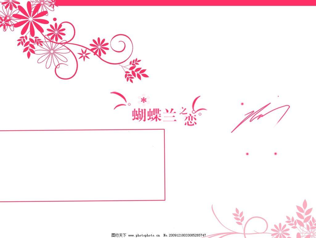 蝴蝶兰 红色 简单 大方 花边 源文件