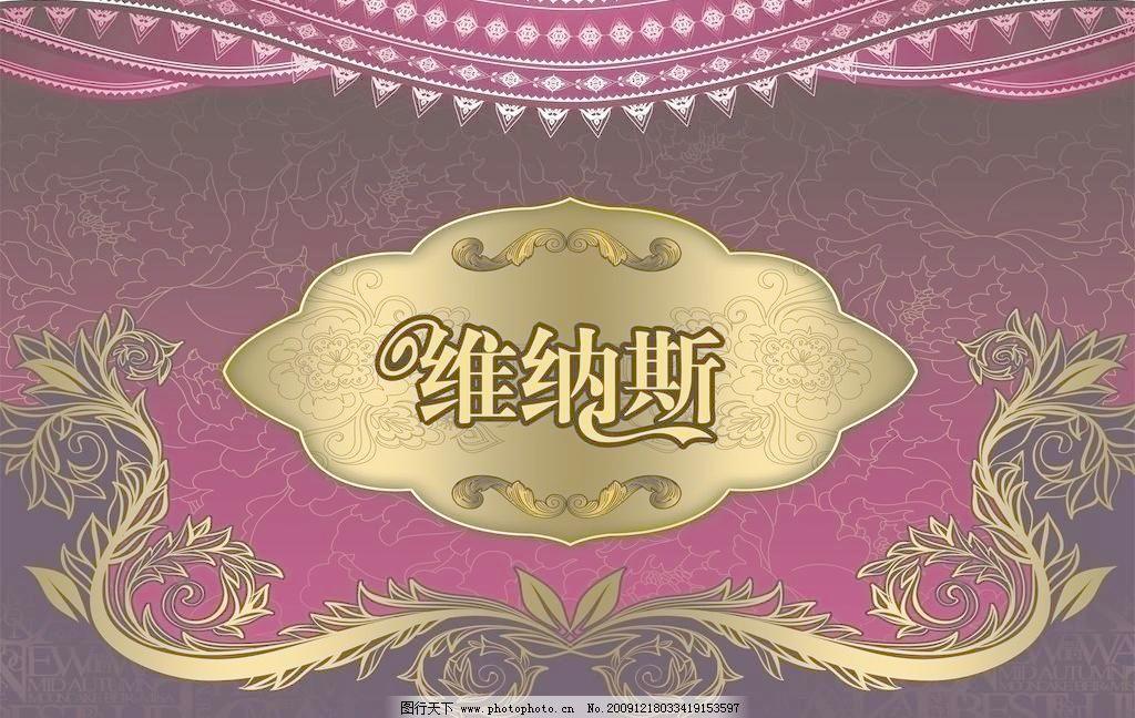 纸巾包装 包装设计 高档 广告设计 花边 花纹 金色 卷纸 欧式