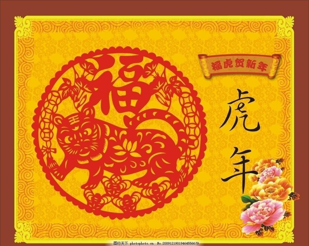 虎年 老虎 福虎 剪纸 窗花 边框 花纹 牡丹 卷轴 春节 节日素材 矢量