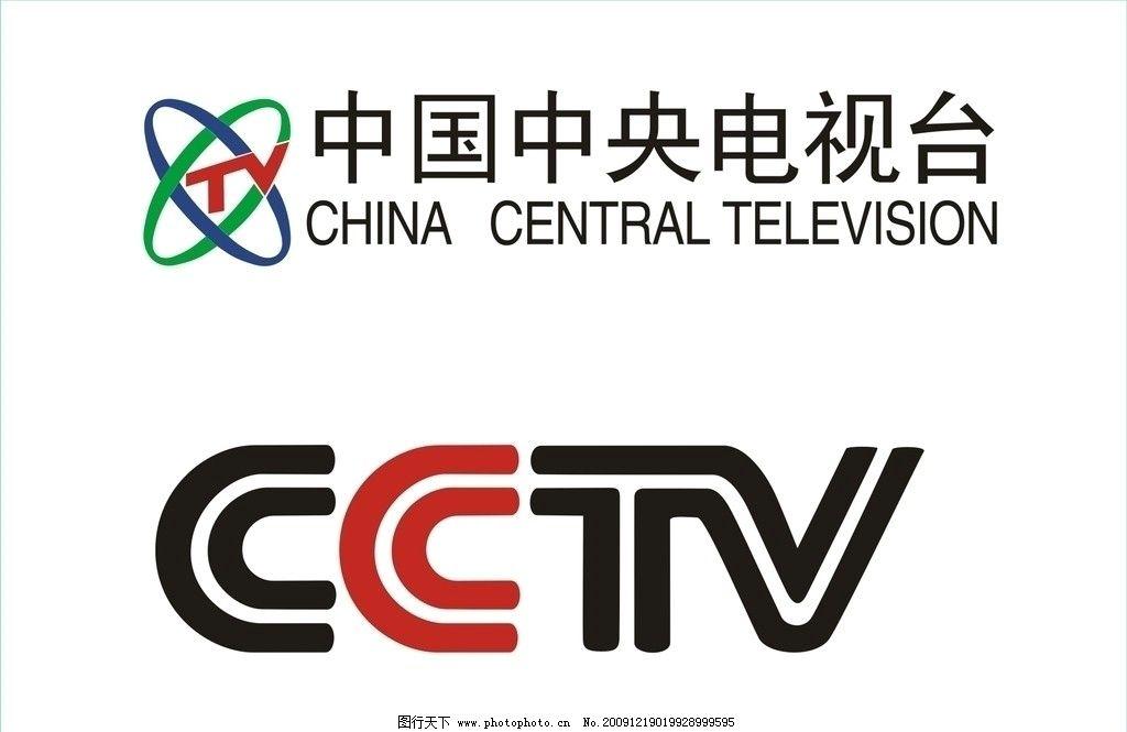 中国中央电视台cctv台标图片