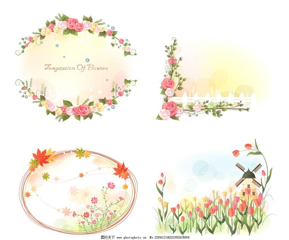 精美花边边框和背景 高雅 鲜花 枫叶 藤蔓 绿叶 花圈 风车 房子 花边