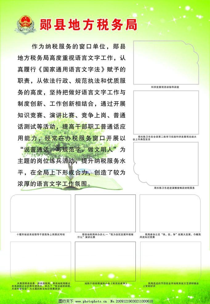 地税语言文字展板 展板模板 草地 书 大树 标志 展板设计 dm宣传单