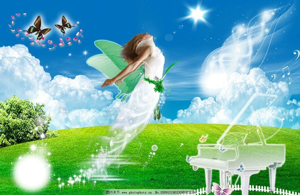 梦幻天使 女孩 梦幻女孩 蝴蝶 玫瑰花 钢琴 水晶钢琴 好看蝴蝶 蓝天 白云 山丘 带翅膀的女孩 花纹 好看花纹 光 栅栏 树音符 五线谱 飞舞的五线谱 飞舞的音符 PSD分层素材 源文件 300DPI PSD