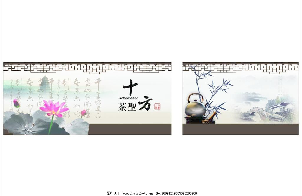 店招设计图片免费下载 cdr 茶饮 店招设计 广告设计 荷花 中国风设计