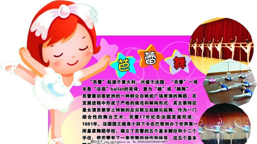 音乐展板图片_传统文化