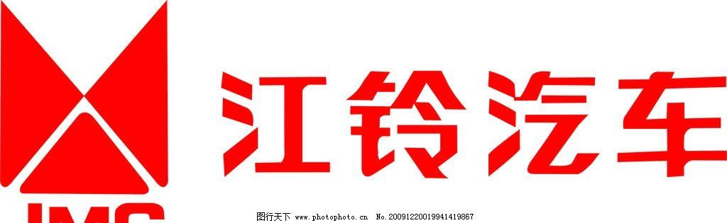 江铃汽车 标志 jmc 企业logo标志 标识标志图标 矢量 cdr