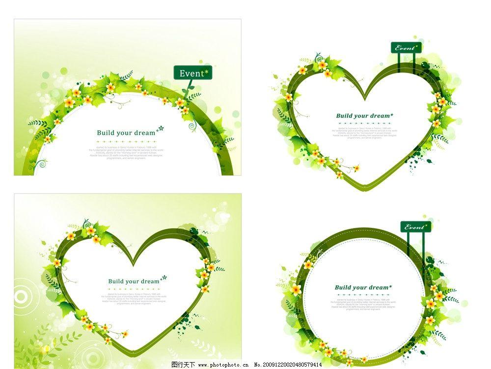 绿色矢量花边边框 相框 藤蔓 唯美 精美 心形 圆形 绿色植物