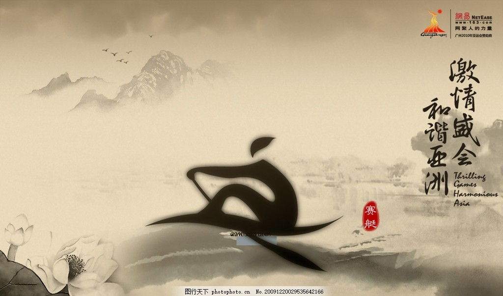 广州亚运会宣传海报